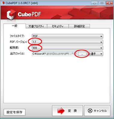 cube pdf 画像としてpdf